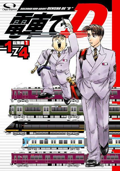 電車でD総集編 1 [○急電鉄(きよ○)] 頭文字D