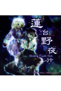 蓮台野夜行~Ghostly Field Club