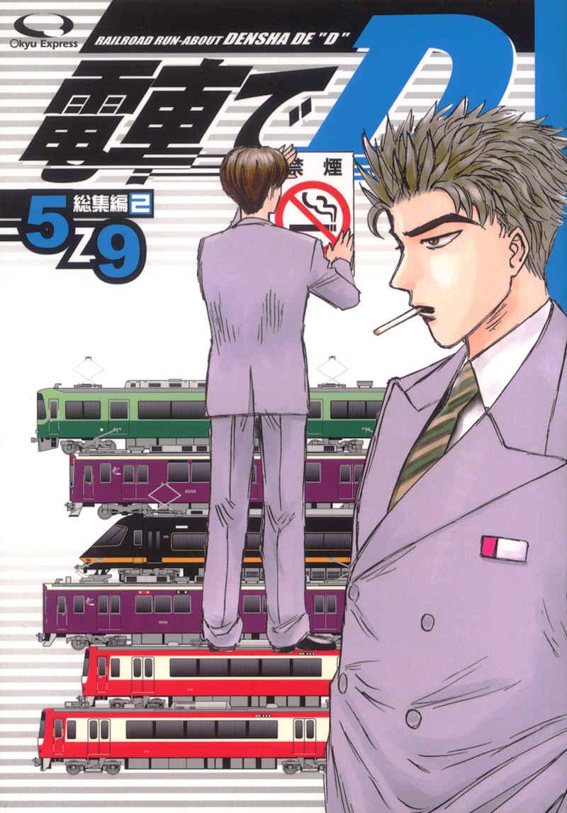 電車でD総集編2 [○急電鉄(きよ○)] 頭文字D