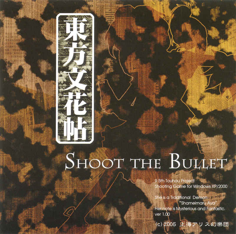 東方文花帖 -SHOOT THE Bullet-