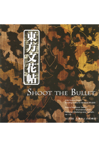 東方文花帖 -SHOOT THE Bullet-