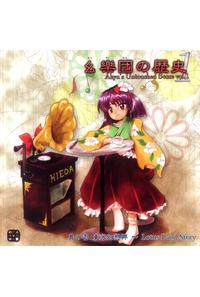 幺樂団の歴史1~Akyu's Untouched Score vol.1