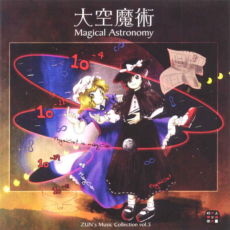 大空魔術 Magical Astronomy [上海アリス幻樂団(ZUN)] 東方Project