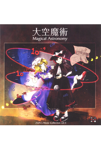 大空魔術 Magical Astronomy