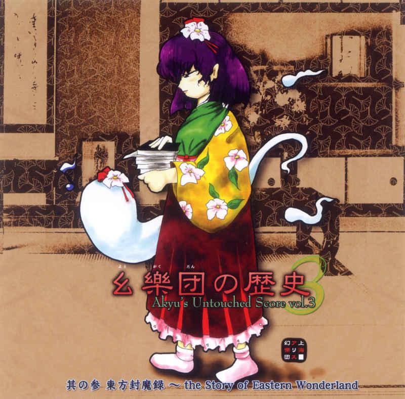 幺樂団の歴史3~Akyu's Untouched Score vol.3