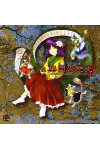 幺樂団の歴史4~Akyu's Untouched Score vol.4