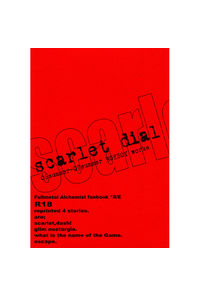 scarlet dial