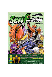 Serif-Action track02