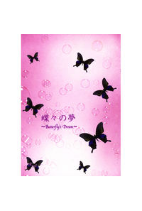 蝶々の夢~Butterfly's Dream~
