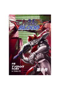てれまん王BLOOD第8号