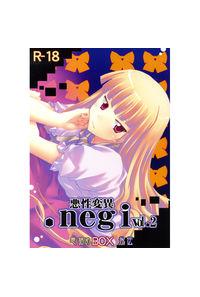 .negi//悪性変異 vol.2