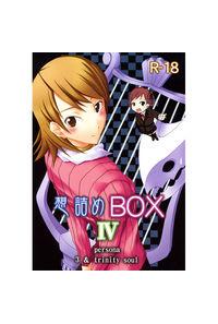 想詰めBOX IV