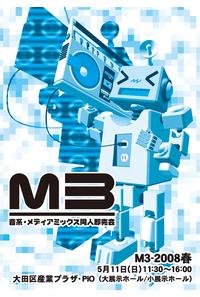 M3-2008春カタログ