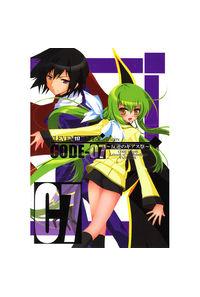 CODE-07 ~反逆のギアス祭~