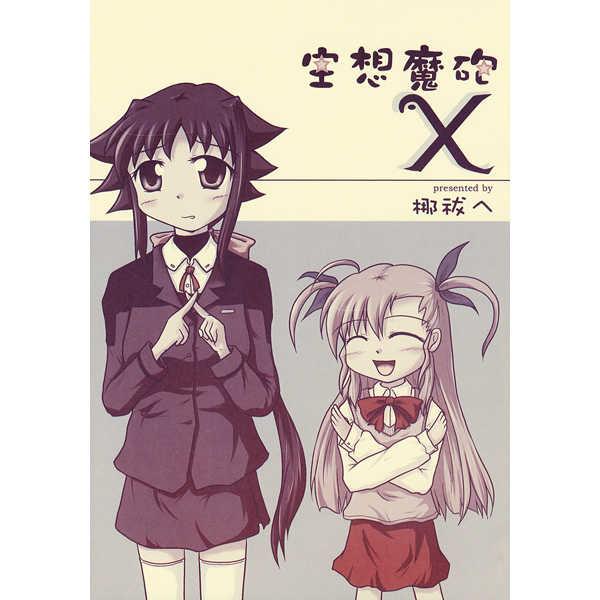 空想魔砲 X