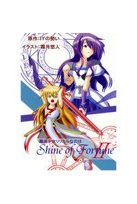 魔法少女リリ○ルなのは Shine of FortuneII