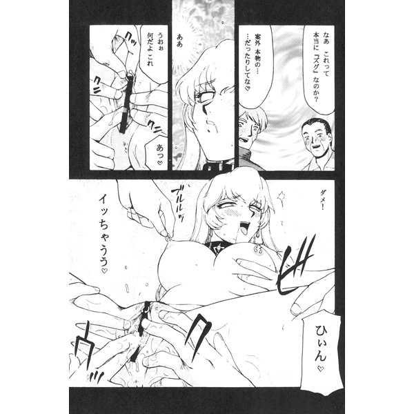 ニセDRAGON・BLOOD!15