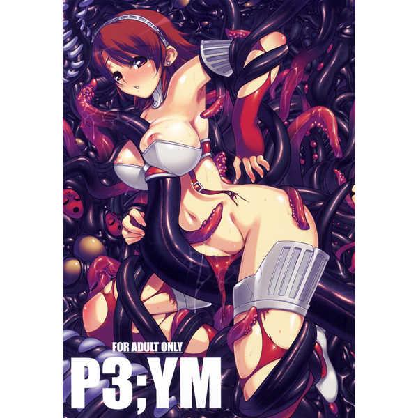 P3;YM [だらぶち堂(だらぶち)] ペルソナ