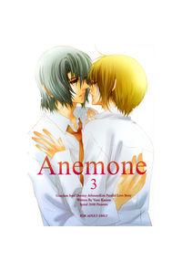 Anemone 3 (後編)