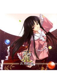 麗 -月天夜姫-