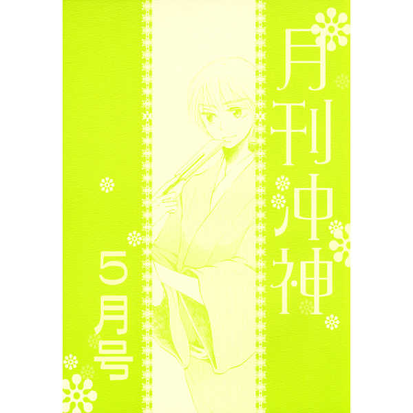 月刊沖神 5月号 [カリビアンセクシー(五ッ橋早稲)] 銀魂