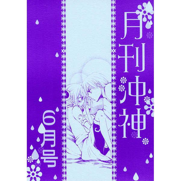 月刊沖神 6月号 [カリビアンセクシー(五ッ橋早稲)] 銀魂