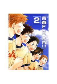 青春FEVER!! 2