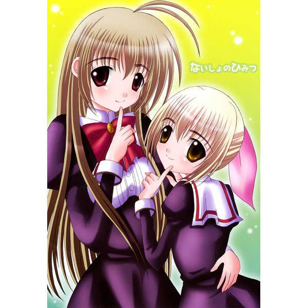 「ないしょのひみつ」 [乙女のエデン(MIYU)] 乙女はお姉さまに恋してる