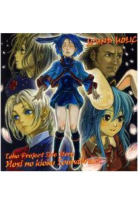TOHO PROJECT SIDE STORY 星の記憶 サウンドトラック
