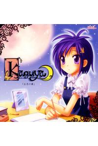 kaguya 五月の章