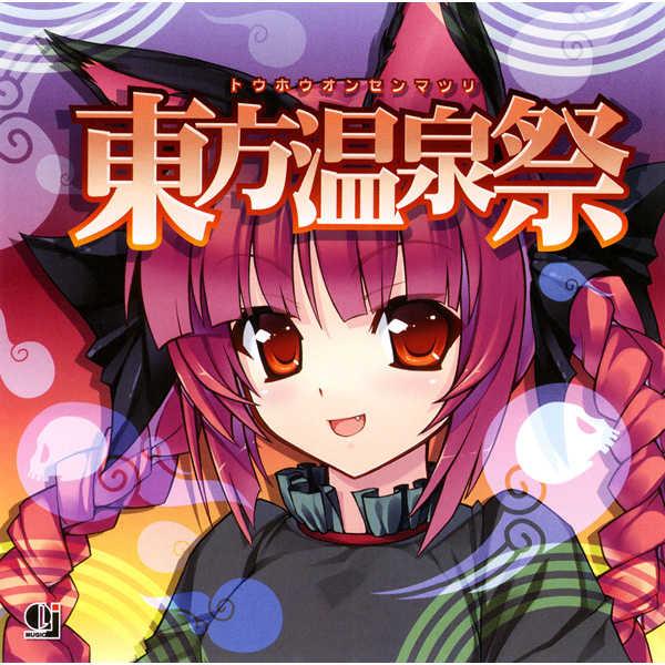 東方温泉祭 [オーライフジャパン(まさみティー)] 東方Project