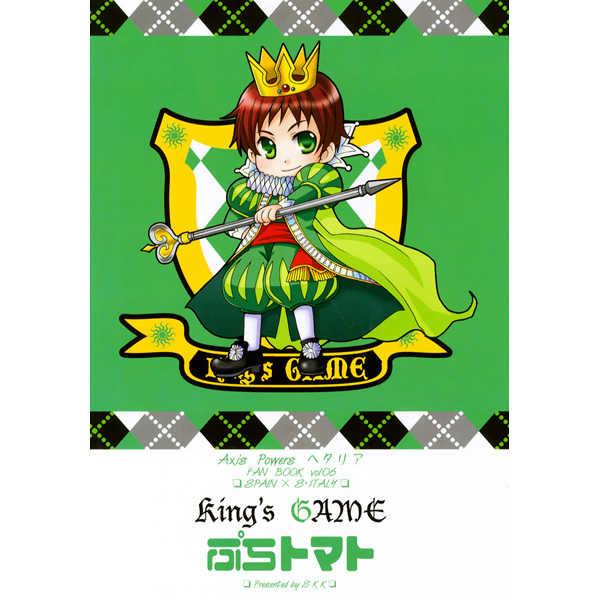 King's GAME ぷちトマト [SKK(タイゴン)] ヘタリア