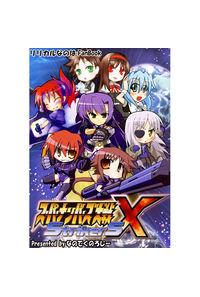 スーパーナンバーズ大戦Strikers X
