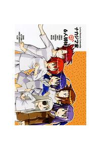 ナカジマ家の6人姉妹