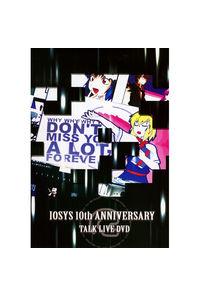 イオシス10周年記念トークライブDVD