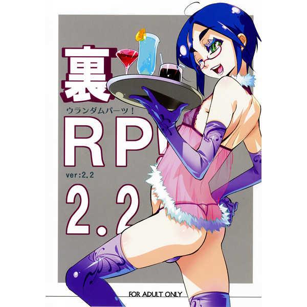 裏RP! 2.2