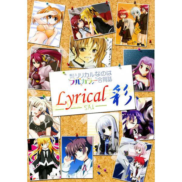 Lyrical 彩 [SAI」