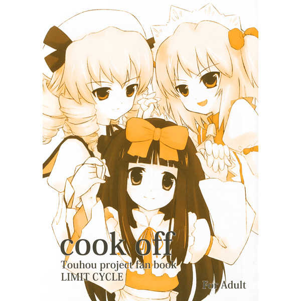 cook off [LIMIT CYCLE(柏木和宏)] 東方Project
