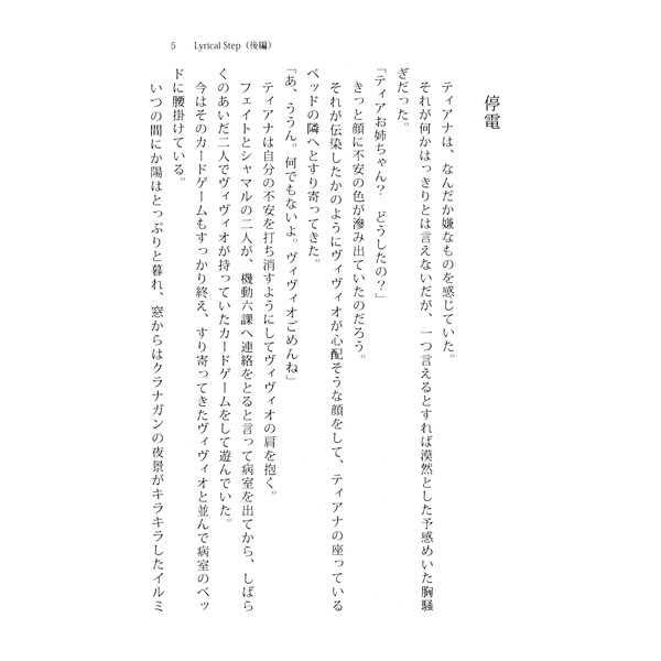 Lyrical Step(Second Step)