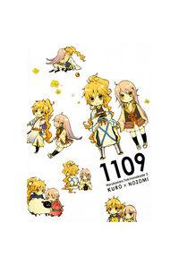 九郎×望美アンソロジー 「1109」