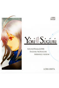 Yori-Suguri