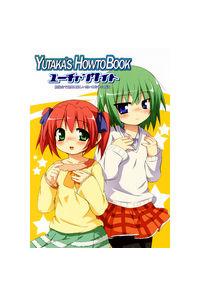 YUTAKA'S HOWTOBOOK