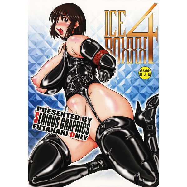 ICE BOXXX 4