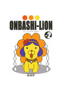 ONBASHi-Lion 2