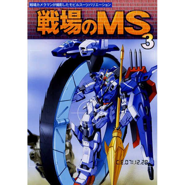 戦場のMS 03 [シャトーダッソー(S.SHIMIZU)] ガンダム