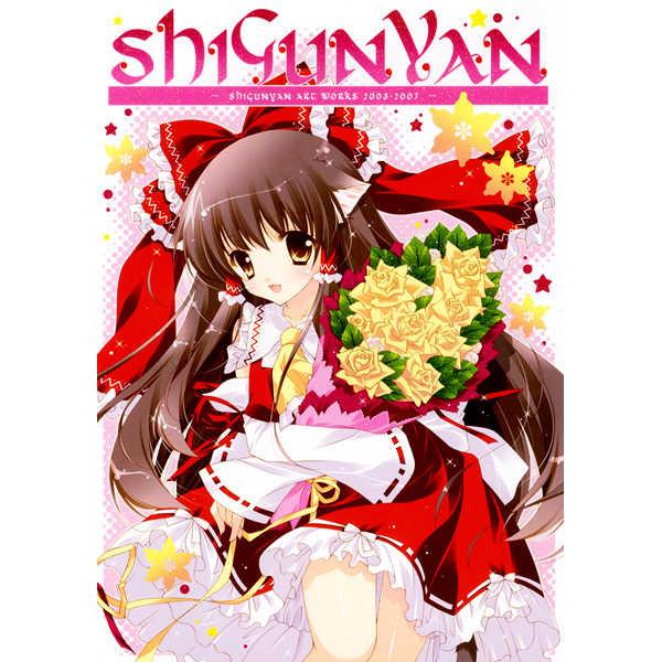 SHIGUNYAN