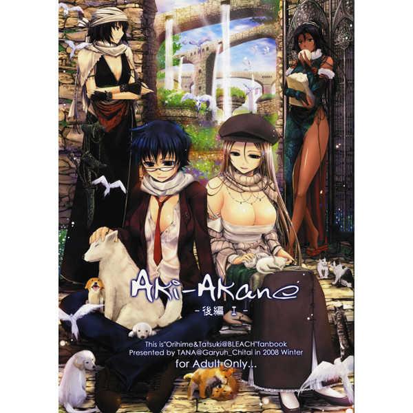 Aki-Akane (後編 I) [我流痴帯(TANA)] BLEACH