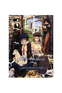 Aki-Akane (後編 I)