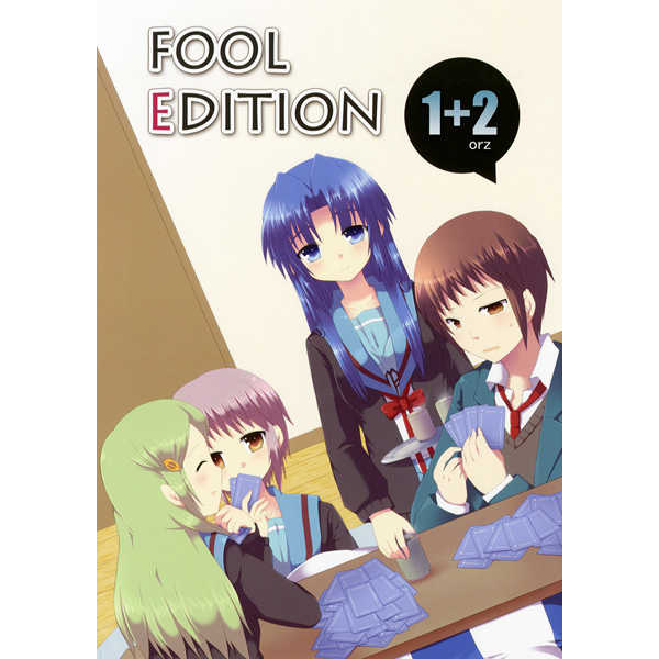 FOOL EDITION 1+2orz [狗古堂(犬居なぎ)] 涼宮ハルヒの憂鬱