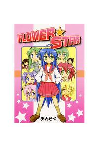 FLOWER☆STAR